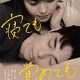 In concorso per la compétition officielle, Netemo Sametemo di Ryusuke Hamaguchi è l'adattamento cinematografico del romanzo di Tomoka Shibasaki, Asako I & II. Asako è una ragazza insicura ma impulsiva, […]