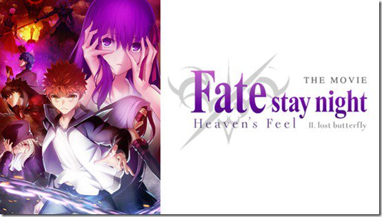 Photo of Fate/stay night: Heaven's Feel 2 Lost Butterfly